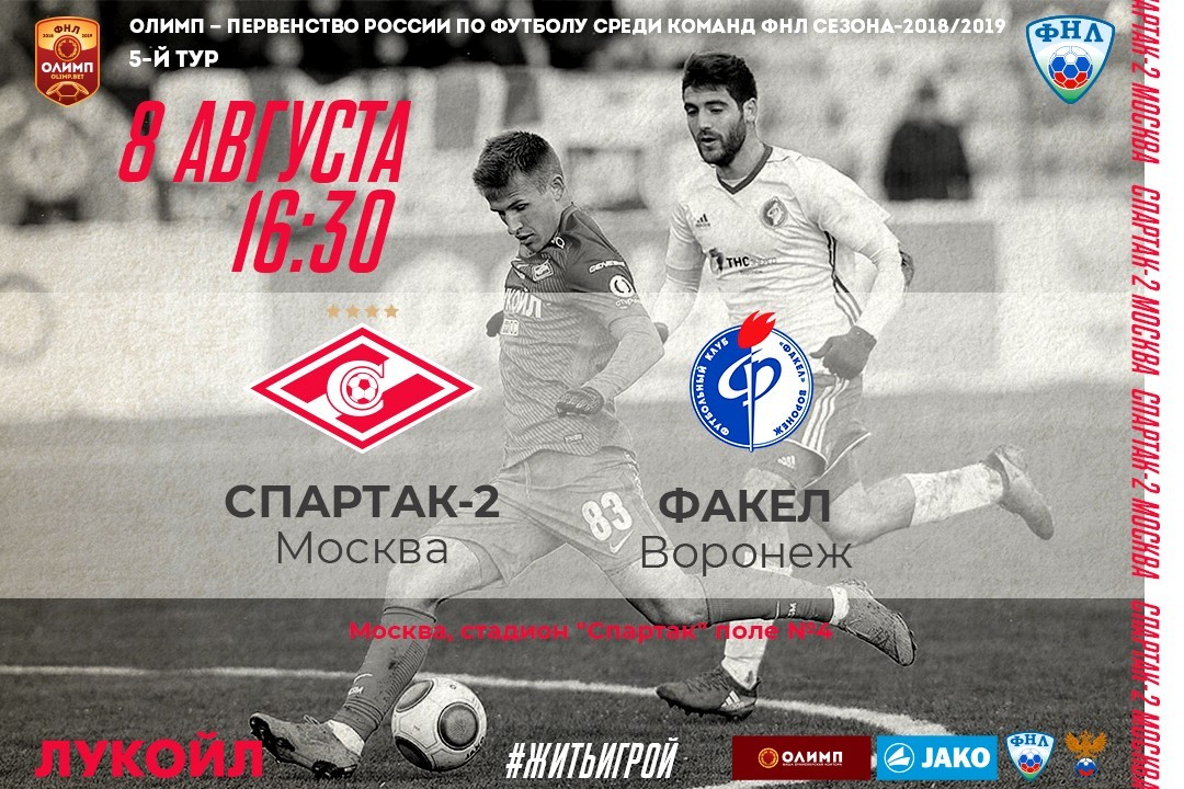 Spartak-2 line-up for the game against Fakel