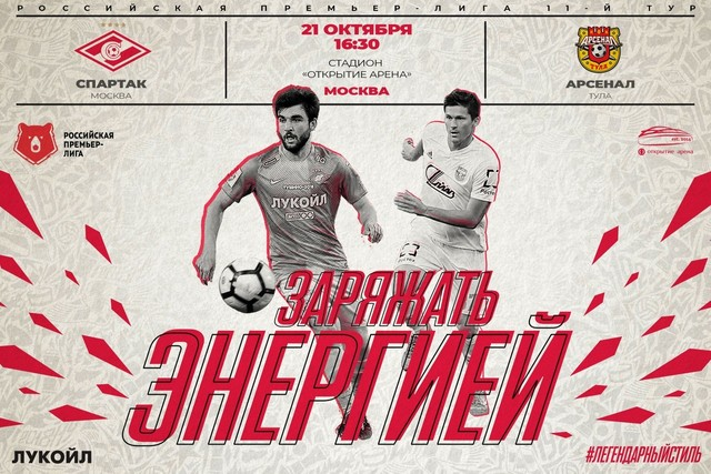 Spartak's squad for the Arsenal game