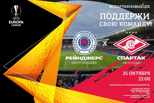 Important information for the media ahead of the Rangers - Spartak game