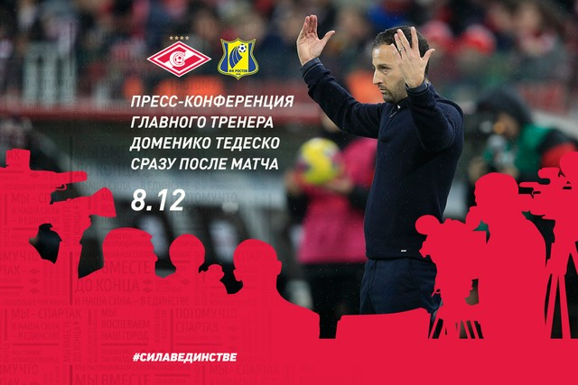 Spartak vs Rostov: Post-match Press Conference