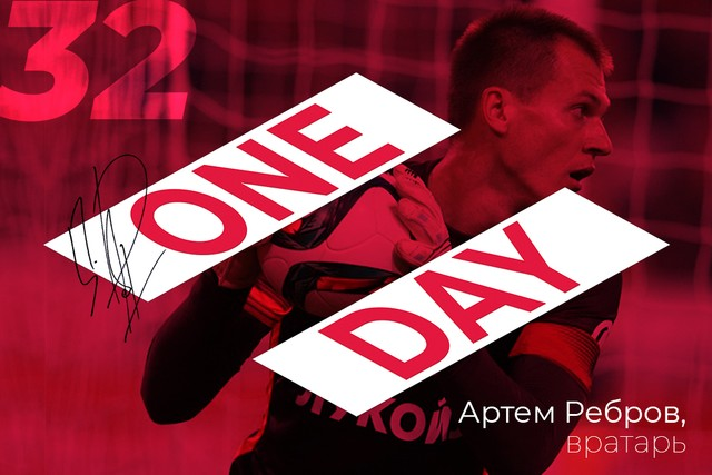 One Day with Artem Rebrov
