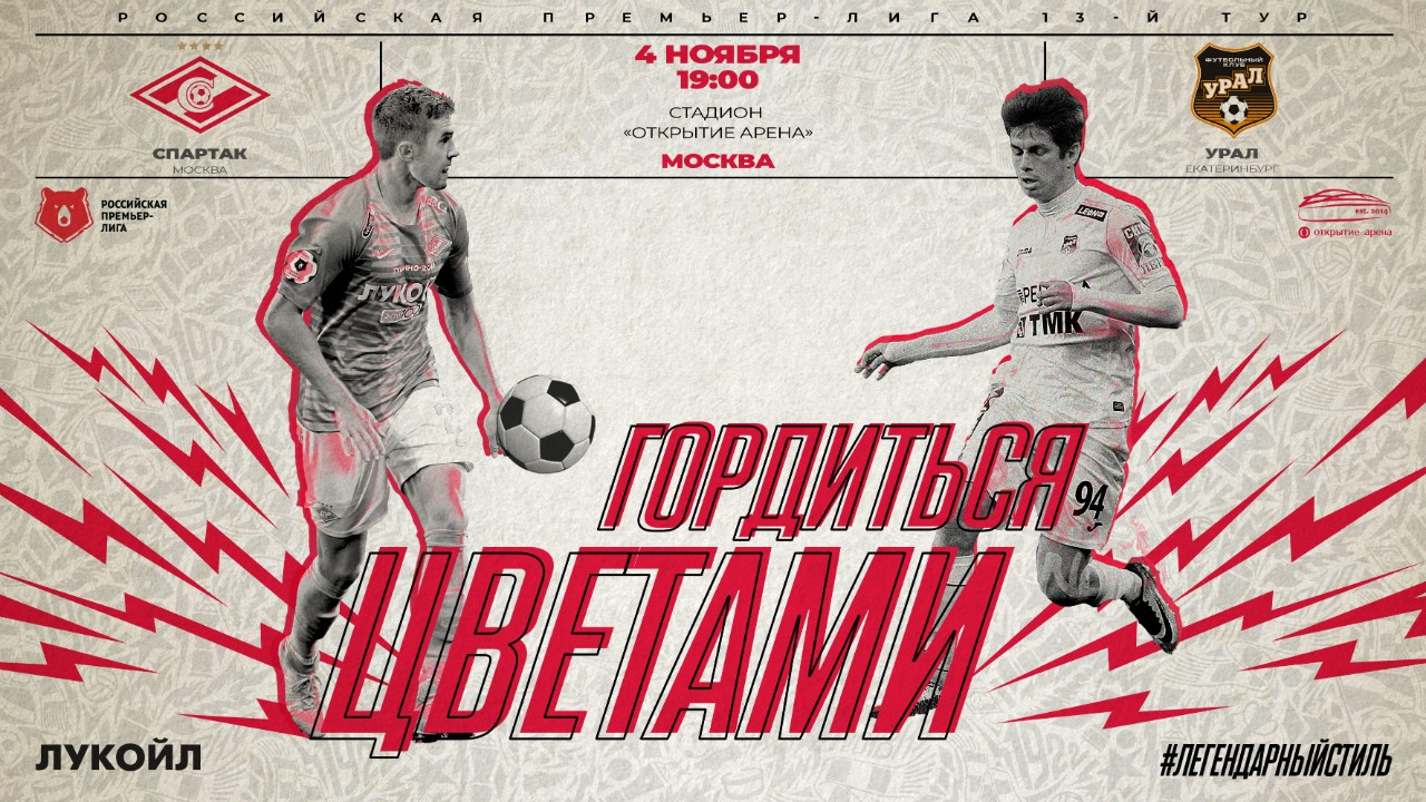 Tickets for the game between Spartak and Ural