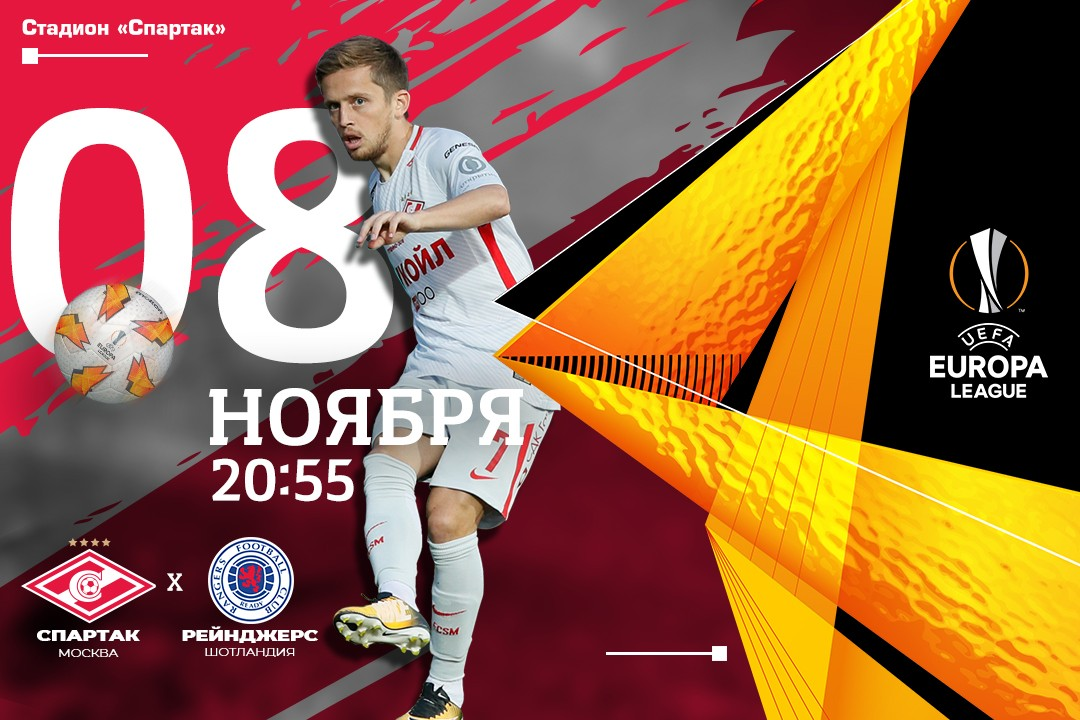 Tickets for the Spartak - Rangers game
