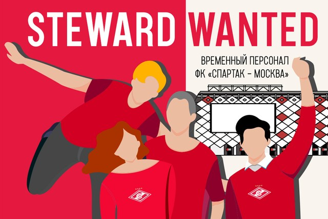 Набор стюардов в SPARTAK EVENT TEAM!