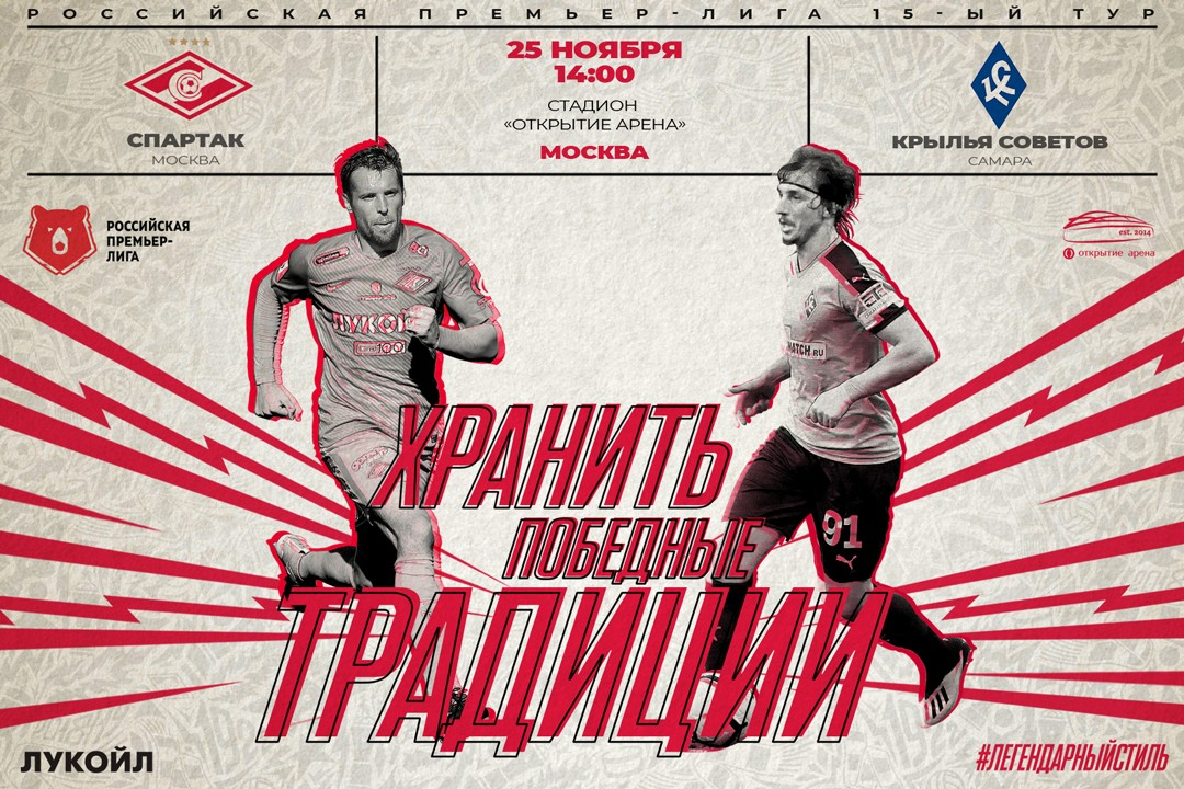 Tickets for Spartak Moscow vs Krylya Sovetov