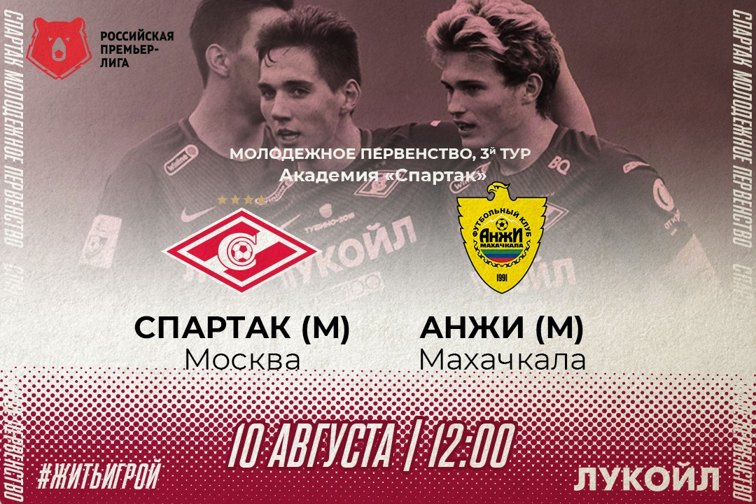 Spartak Moscow youth squad line-up for the game against Anzhi