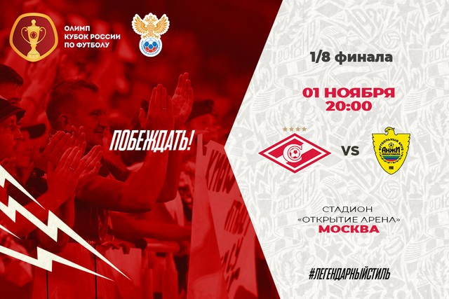 Tickets for the «Spartak» - «Anji» game