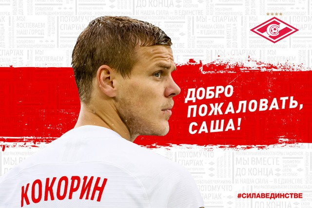 Alexander Kokorin Is A Spartak Player!