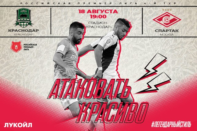 Please come to Krasnodar Stadium without carry on