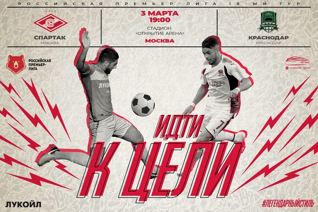 Tickets for Spartak vs Krasnodar