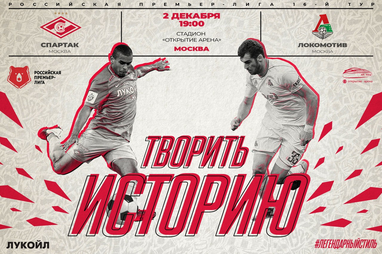 Tickets for the game between Spartak and Lokomotiv