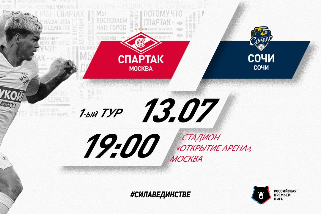 Tickets for Spartak vs Sochi