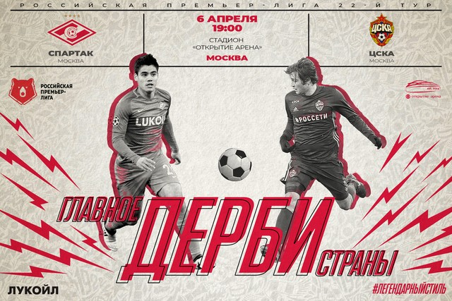 Tickets for Spartak vs CSKA