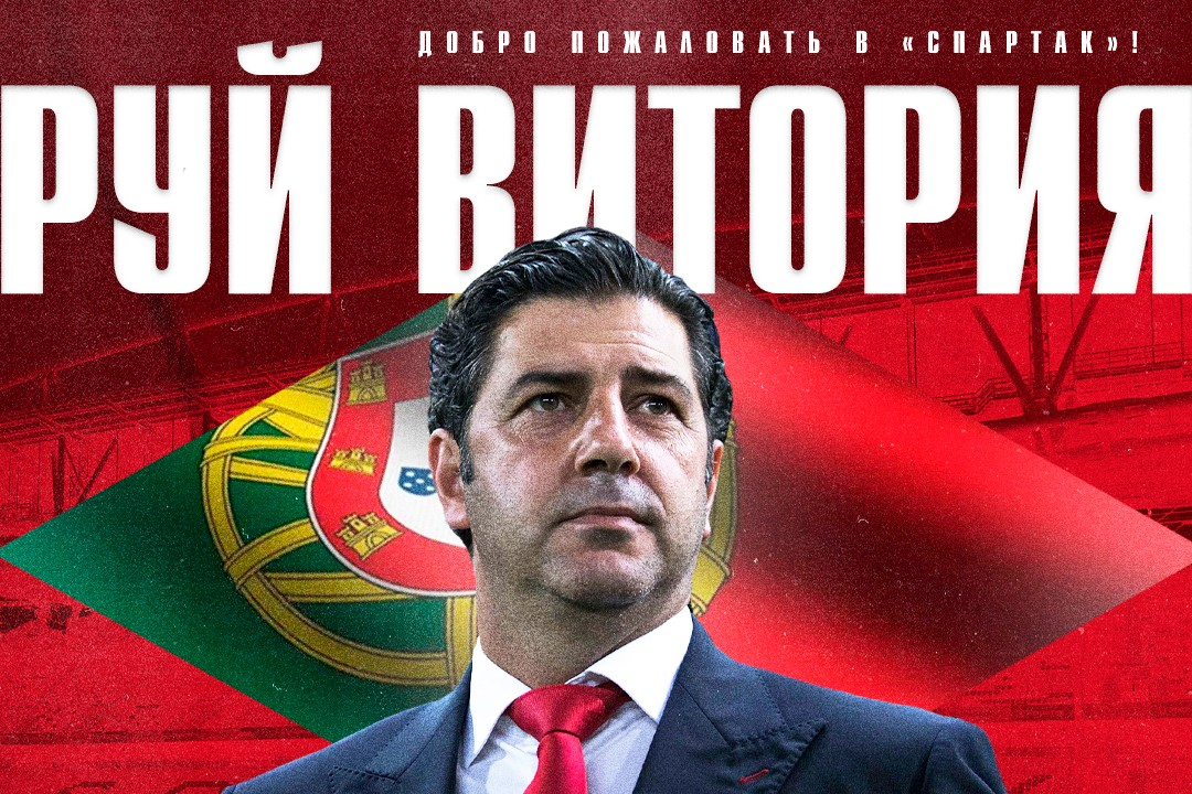 Rui Vitoria is the New Spartak Manager!