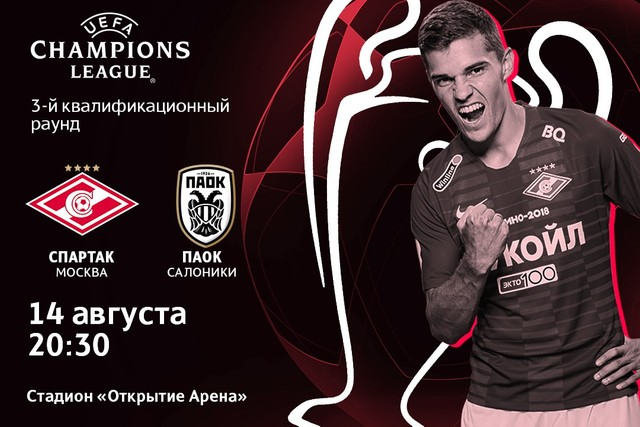 Spartak Moscow line-up for the game against PAOK