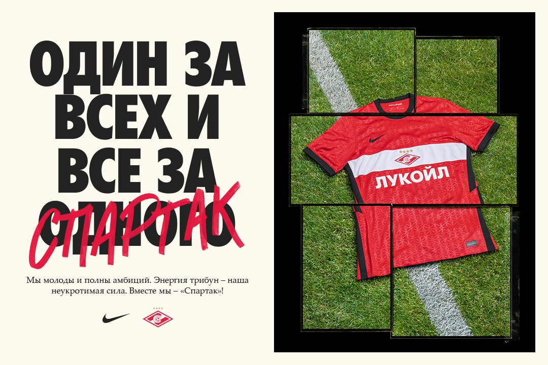 Everyone Is For Spartak: 20/21 Nike Kit